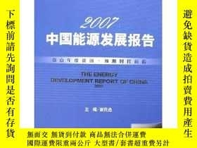 二手書博民逛書店中國能源發展報告罕見2007 專著 The energy development report of China