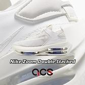 Nike 慢跑鞋 Wmns Zoom Double Stacked 白 雙層氣墊 女鞋【ACS】 CI0804-100