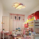 吸頂燈 兒童房燈女孩公主簡約現代臥室北歐創意ins粉紅色蝴蝶led吸頂燈具T