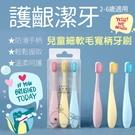 鯨魚造型牙刷【H0294】1盒3支 日系馬卡龍 兒童牙刷 細軟毛 嬰兒寶寶牙刷 糖果色牙刷 護齦潔齒