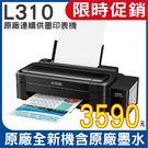 【限時促銷↘3590】EPSON L310 高速單功能連續供墨印表機