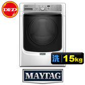 MAYTAG 美泰克 洗衣機 MHW5500FW 滾筒式 15公斤超大洗衣量 美國原裝進口 公司貨 ※運費另計(需加購)