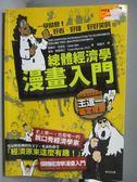 【書寶二手書T1/漫畫書_QXB】一學就會!好看、好懂、好好笑的總體經濟學漫畫入門
