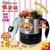 【樂悠悠生活館】Fujitek富士電通 多功能1.5L美食獨享鍋 蒸包子/煮麵/煮湯/煮開水(FT-PN02)