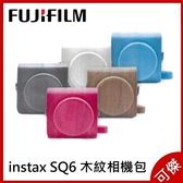 FUJIFILM 富士 INSTAX SQUARE SQ6 專用 木紋皮質皮套 含背帶 皮套 外套 保護套 可傑