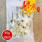 【譽展蜜餞】原味章魚片/90g/200元