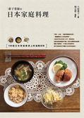 (二手書)惠子老師的日本家庭料理:100道日本家庭餐桌上的溫暖好味