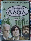 挖寶 片R17 025  DVD 影集~凡人煩人第1 季/第一季2 碟~繁體中文英文字幕選