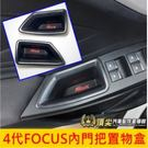 FORD福特【FOCUS MK4內門把置物盒】4代福克斯 電動窗飾板小盒子