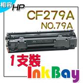 HP CF279A(NO.79A) 相容環保碳粉匣 一支【適用】M12a/M12w/M26a/M26nw