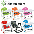 Apramo Flippa QTI 摺疊式/攜帶式/可攜式兒童餐椅【送簡易提袋和坐墊】