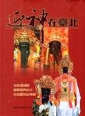 (二手書)迎神在臺北:台北迎城隍、艋舺迎青山王、台北靈安社陣頭