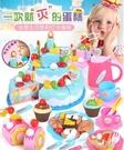過家家切蛋糕兒童玩具寶寶仿真切切樂生日女孩套裝 『快速出貨』
