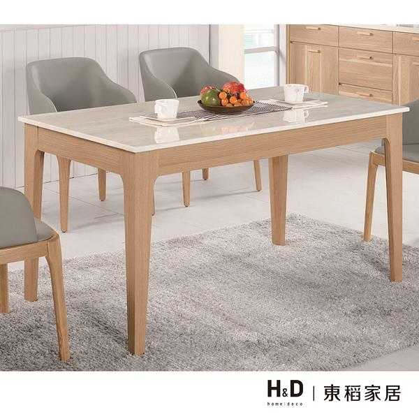 喬斯林4.6尺原石餐桌(20CM/452-1)/H&D東稻家居