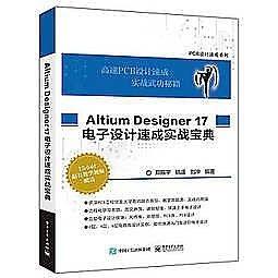 簡體書-十日到貨 R3Y【Altium Designer 17 電子設計速成實戰寶典】 9787121329104 電子工業出...