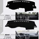 Volkswagen GOLF6 GOLF7 POLO 高爾夫(嘉旅)中控儀表臺遮光墊 防曬 防塵 防反光