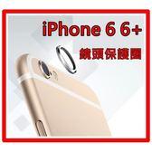[Q哥] iPhone i6/6+Plus鏡頭保護圈/環【套邊框/鋼化】 B01 保護 貼 皮套 指紋貼