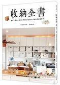 收納全書:整理 × 收納 × 維持,最完整的日式細節居家整理術