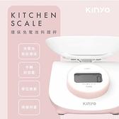 ◆非供交易使用 KINYO 耐嘉 DS-009 環保免電池料理秤 3000g 電子秤 廚房秤 中藥秤 烘焙秤 附料理秤碗