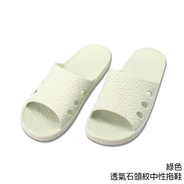 【333家居鞋館】春夏新品★透氣石頭紋中性拖鞋-粉色
