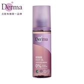 丹麥 Derma 女性有機全能護理油 145ml【BG Shop】
