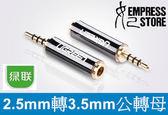 【妃航】綠聯 高品質 音源線 公轉母 2.5mm 轉 3.5mm 延長 耳機 轉接頭 音頻