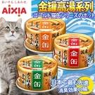 【培菓平價寵物網】日本AIXIA 愛喜雅...
