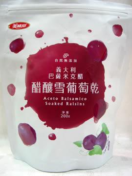 美味田~義大利巴薩米克醋葡萄乾(有籽)200公克/包~特惠中~