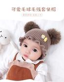 針織帽嬰兒帽子秋冬季正韓男女寶寶毛線帽新生嬰幼兒可愛毛球兒童針織帽