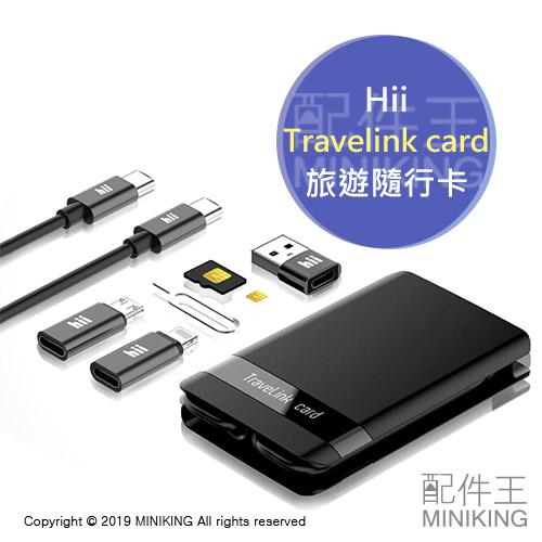 現貨 公司貨 Hii 多功能 旅遊隨行卡 USB Type-C Lightning 轉接頭 充電線 讀卡機 SIM卡針