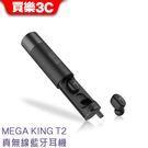 MEGA KING T2 真無線 藍牙耳機,支援 A2DP 無線音樂功能,神腦代理