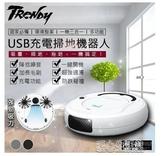 現貨 掃地機器人 打掃機器人 吸塵器 充電款掃地機器 自動清潔機 3C公社