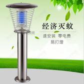 草坪太陽能滅蚊燈戶外電擊式滅蚊燈太陽能滅蚊器經濟實惠 igo 城市玩家