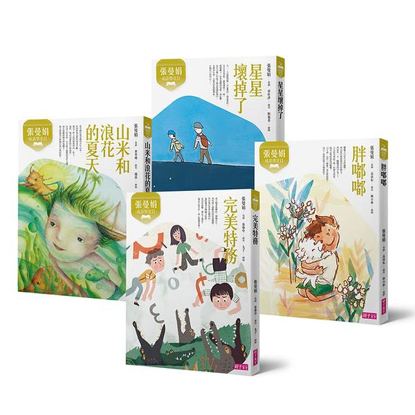 【張曼娟成語學堂Ⅱ套書】共4冊 暢銷十週年紀念版