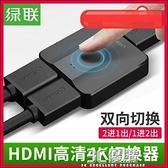 hdmi一分二切換器二進一出分線轉換顯示器擴展高清一拖二通用switch電腦 3C優購