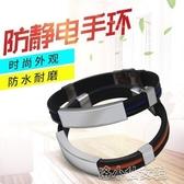 無線防靜電手環無繩男女款手腕帶防輻射能量平衡消除人 『優尚良品』