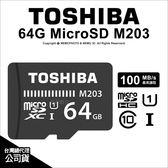 【請先詢問】Toshiba 東芝 Micro SD  64G M203 C10 100MB/s 記憶卡 公司貨★可刷卡★薪創數位