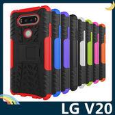 LG V20 H990ds 輪胎紋矽膠套 軟殼 全包帶支架 二合一組合款 保護套 手機套 手機殼