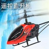 遙控飛機 遙控飛機耐摔直升機玩具感應航模型無人機充電飛行器防撞小型【快速出貨八折鉅惠】