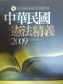 (二手書)中華民國憲法精義