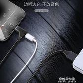 分線器蘋果耳機轉接頭數據線充電聽歌轉換線器手機通用分線器  朵拉朵衣櫥