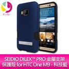 SEIDIO DILEX™ PRO 金屬支架保護殼 for HTC One M9 - 科技藍