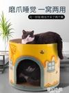 貓窩四季通用碗形貓抓板窩冬天封閉式房子別墅貓咪窩狗窩寵物用品 夢幻小鎮
