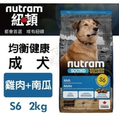 《48HR快速出貨》*KING*紐頓nutram 均衡健康成犬 S6 雞肉+南瓜 2kg/包 犬飼料
