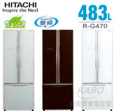 【佳麗寶】請來電確認貨況-(HITACHI日立) 483L三門冰箱【RG470】留言享加碼折扣