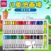 36色油畫棒蠟筆 兒童幼兒安全無毒畫畫筆
