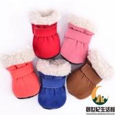 狗鞋比熊小型犬棉鞋子冬季外出鞋泰迪寵物用品【創世紀生活館】