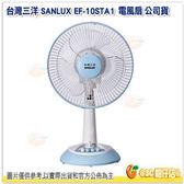 免運 台灣三洋 SANLUX EF-10STA1 10吋機械式定時桌扇 公司貨 台灣製 10吋 機械式 電風扇 桌扇