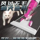 寵物去毛器 寵物吸毛器拖把家用手持推桿兩用式容量大吸力吸塵器 JD【美物居家館】