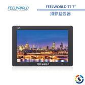【EC數位】FEELWORLD 富威德 T7 4K攝影監視螢幕(7吋) 攝影 高清 錄影 攝影機